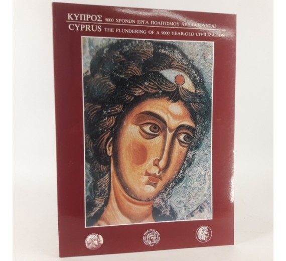 Cyprus - The Plundering of a 9000 Year-Old Civilization by Eleni Kipreos,