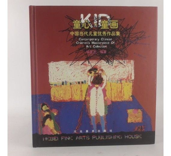 KID - Contemporary Chinese Children´s, Masterpiese of Art Collection