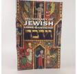 Dictionary of Jewish Lore and Legend af Alan Unterman